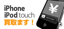 iPhone,iPod touch 買取ます!